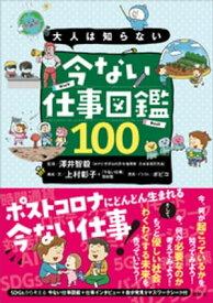大人は知らない 今ない仕事図鑑100【電子書籍】[ 上村彰子 ]