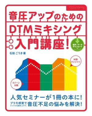 音圧アップのためのDTMミキシング入門講座!【電子書籍】[ 石田ごうき ]