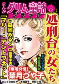 まんがグリム童話 ブラック処刑台の女たち Vol.15【電子書籍】[ 森園みるく ]