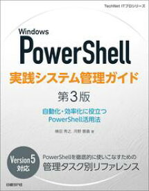 Windows PowerShell実践システム管理ガイド 第3版自動化・効率化に役立つPowerShell活用法【電子書籍】[ 横田 秀之 ]