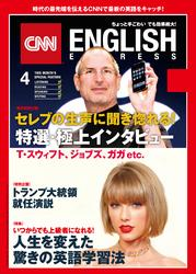 [音声DL付き]CNN ENGLISH EXPRESS 2017年4月号【電子書籍】[ CNN English Express ]