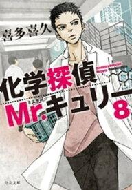 化学探偵Mr.キュリー8【電子書籍】[ 喜多喜久 ]