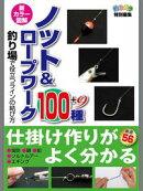 ノット&ロープワーク100種
