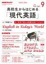 NHKラジオ 高校生からはじめる「現代英語」 2017年9月号[雑誌]【電子書籍】