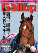 週刊Gallop 2014年3月2日号