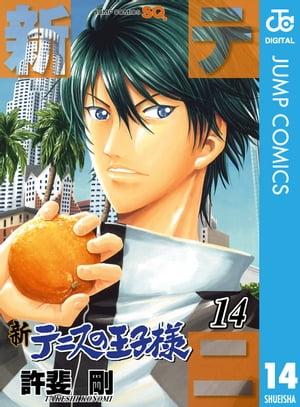 新テニスの王子様 14【電子書籍】[ 許斐剛 ]