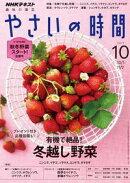 NHK 趣味の園芸 やさいの時間 2017年10月号[雑誌]
