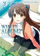 WHITE ALBUM2 3
