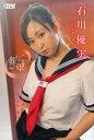 舞姫 my hime  石川優実 〜お菓子系アイドルの限界SEXY〜【電子書籍】[ 石川優実 ]