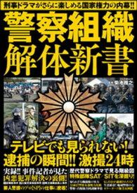 警察組織解体新書【電子書籍】[ 菊池雅之 ]
