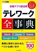 できるポケット 定番アプリ超活用 テレワーク全事典 Slack+Zoom+Teams+Google Meet+Googleドライブ 業務と相手…