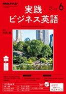 NHKラジオ 実践ビジネス英語 2017年6月号[雑誌]