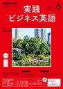 NHKラジオ 実践ビジネス英語 2017年6月号[雑誌]【電子書籍】