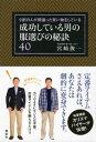 9割の人が間違った買い物をしている 成功している男の服選びの秘訣40【電子書籍】[ 宮崎俊一 ]