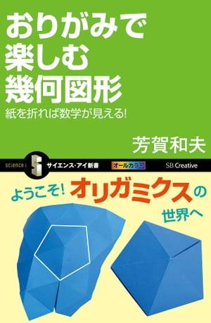 おりがみで楽しむ幾何図形紙を折れば数学が見える!【電子書籍】[ 芳賀 和夫 ]