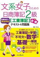 文系女子のための日商簿記2級[工業簿記]合格テキスト&問題集