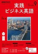 NHKラジオ 実践ビジネス英語 2017年9月号[雑誌]
