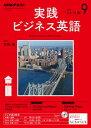 NHKラジオ 実践ビジネス英語 2017年9月号[雑誌]【電子書籍】