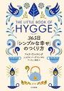 ヒュッゲ 365日「シンプルな幸せ」のつくり方【電子書籍】[ マイク・ヴァイキング ]