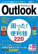 できるポケット Outlook 困った!&便利技 220 2019/2016&Microsoft 365対応