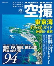 空撮 東京湾釣り場ガイド神奈川・東京【電子書籍】