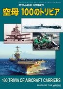 世界の艦船 増刊 第102集『空母 100のトリビア』
