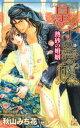 皇子の愛蝶-熱砂の婚姻-【特別版】【電子書籍】[ 秋山みち花 ]