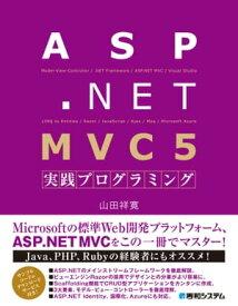 ASP.NET MVC 5 実践プログラミング【電子書籍】[ 山田祥寛 ]