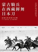蒙古騎兵在西藏揮舞日本刀