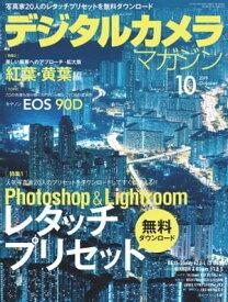デジタルカメラマガジン 2019年10月号【電子書籍】