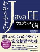わかりやすいJava EE ウェブシステム入門