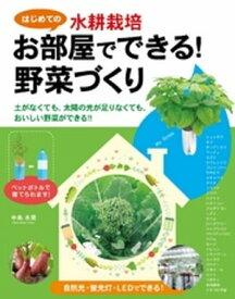 はじめての水耕栽培 お部屋でできる!野菜づくり【電子書籍】[ 中島水美 ]