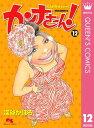 カンナさーん! 12【電子書籍】[ 深谷かほる ]
