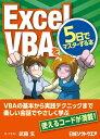 ExcelVBAを5日でマスターする本(日経BP Next ICT選書)【電子書籍】[ 武藤玄 ]