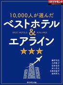 ベストホテル&エアライン(週刊ダイヤモンド特集BOOKS Vol.372)