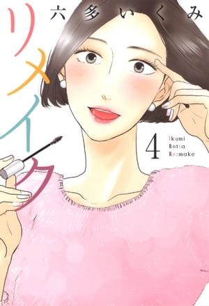 リメイク / 4【電子書籍】[ 六多いくみ ]