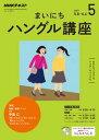 NHKラジオ まいにちハングル講座 2017年5月号[雑誌]【電子書籍】