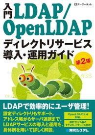 入門LDAP/OpenLDAP ディレクトリサービス導入・運用ガイド 第2版【電子書籍】[ デージーネット ]