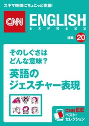 そのしぐさはどんな意味? 英語のジェスチャー表現(CNNEE ベスト・セレクション 特集20)【電子書籍】
