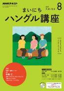 NHKラジオ まいにちハングル講座 2017年8月号[雑誌]