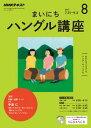 NHKラジオ まいにちハングル講座 2017年8月号[雑誌]【電子書籍】