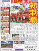 駒大スポーツ(コマスポ)88号