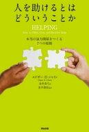 人を助けるとはどういうことか ー 本当の「協力関係」をつくる7つの原則