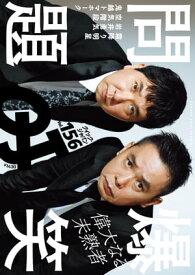 Quick Japan(クイック・ジャパン)Vol.156 2021年6月発売号 [雑誌]【電子書籍】[ クイックジャパン編集部 ]