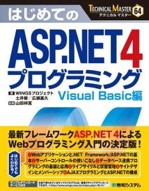 TECHNICAL MASTER はじめてのASP.NET 4 プログラミング Visual Basic編【電子書籍】[ WINGSプロジェクト 土井毅 ]