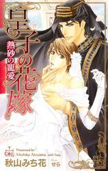 皇子の花嫁ー熱砂の寵愛ー【特別版】