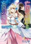 亡国の剣姫と忘国の魔王