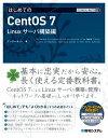 TECHNICAL MASTER はじめてのCentOS 7 Linuxサーバ構築編【電子書籍】[ デージーネット ]