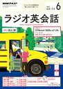 NHKラジオ ラジオ英会話 2017年6月号[雑誌]【電子書籍】