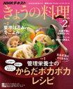 NHK きょうの料理 2020年2月号[雑誌]【電子書籍】